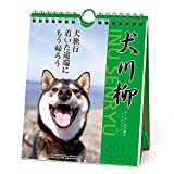A.P.J. 2017年 犬川柳カレンダー(週めくり) No.005 1000080066