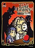 ロストレガシー 貧乏探偵と陰謀の城 【ゲームマーケット2014春 出展作品】
