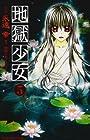 地獄少女 第5巻 2007年07月20日発売