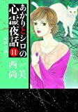 あかりとシロの心霊夜話 11 毒華の誘い (LGAコミックス)