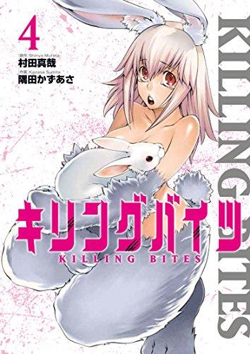 キリングバイツ(4) (ヒーローズコミックス)
