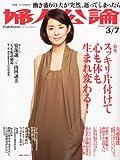婦人公論 2011年 3/7号 [雑誌]