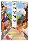 金沢金魚館 (集英社オレンジ文庫)