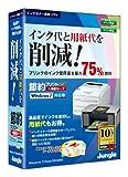節約プリントPRO+用紙セーブ Windows7対応版