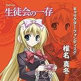 TVアニメ「生徒会の一存」キャラクター・ファンディスク「椎名真冬」