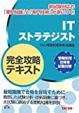ITストラテジスト 完全攻略テキスト―情報処理技術者試験対策