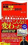 競馬攻略カレンダー2013 新・月替わりに読む馬券の絶対ルール