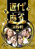 近代麻雀プレミアリーグ2015 後期 決勝戦[DVD]