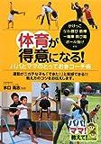 体育が得意になる!パパとママのとっておきコーチ術 (パパ!ママ!教えて!)