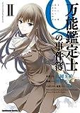 万能鑑定士Qの事件簿 II<万能鑑定士Qの事件簿> (角川コミックス・エース)