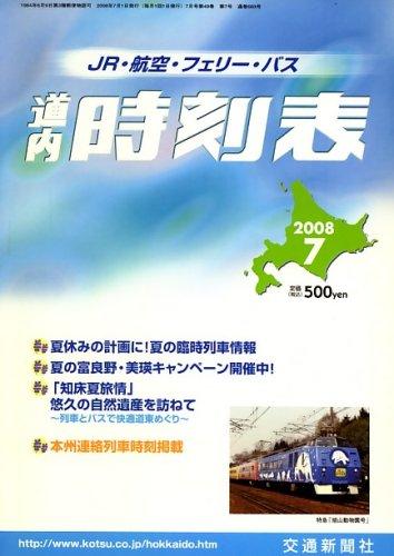 道内時刻表 2008年 07月号 [雑誌]