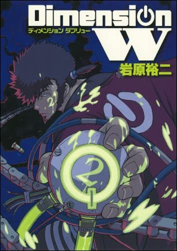ディメンションW(2) (ヤングガンガンコミックス)