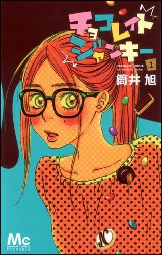 チョコレイト ジャンキー 1 (マーガレットコミックス)