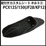 PCX125/150(JF28/KF12)段付きカスタムシート キルト2 ブラック/ブラック【MADMAX】(バイク用品/バイクパーツ) MK18-0001BB-1