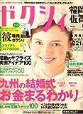 ゼクシィ 福岡・佐賀版 2008年 05月号 [雑誌]