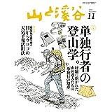 Amazon.co.jp: 山と溪谷2015年11月号 [雑誌] 電子書籍: 山と溪谷編集部: Kindleストア