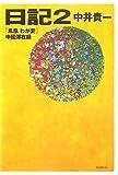日記〈2〉「鳳凰わが愛」中国滞在録