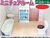 ミニチュアルーム バスルーム
