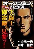オークション・ハウス Ryu国際画廊編 (キングシリーズ 漫画スーパーワイド)