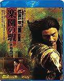楽園の瑕 終極版 Blu-ray