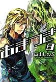 あまつき: 8 (ZERO-SUMコミックス)