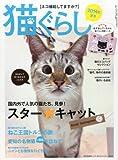 猫ぐらし 2014年 夏号( 6月号)