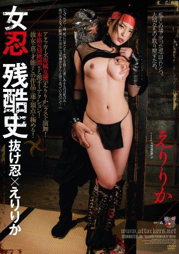 女忍 残酷史 抜け忍×えりりか アタッカーズ [DVD]