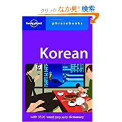 Lonely Planet Korean Phrasebook (Lonely Planet. Korean Phrasebook)
