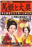 篤姫と大奥—幕末騒擾を生き抜いた御台所 (歴史群像シリーズ)