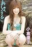 小倉優子 DVD 「おしゃべりんこ」