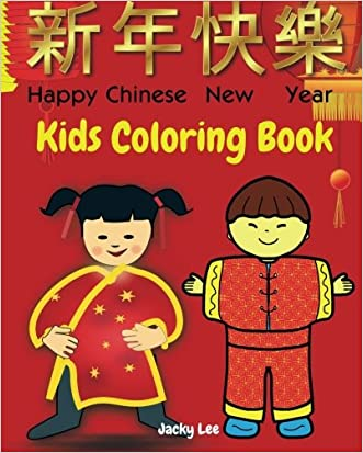 HAPPY CHINESE NEW YEAR. Kids Coloring Book.: Children Activity Books with 30 Coloring Pages of Chinese Dragons, Red Lanterns, Fireworks, Firecrackers, ... 3-8 to Celebrate Their Fun Chinese New Year!