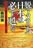 脱アメリカで日本は必ず甦る―アメリカの終焉と日本経済再生への道