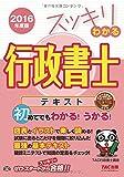 スッキリわかる行政書士 2016年度 (スッキリわかるシリーズ)