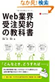 Web�ƊE �󒍌_��̋��ȏ� Textbook for Business Contracts in the Web Industry