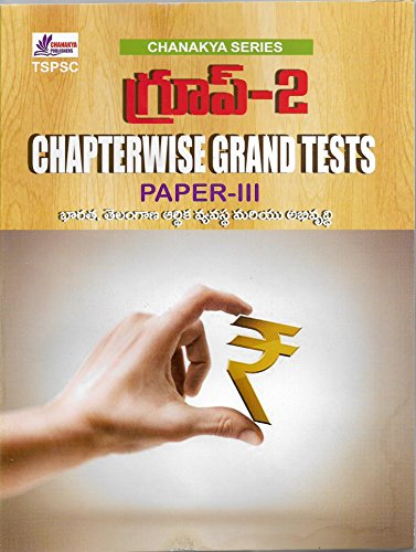 TSPSC Group-II Paper - III Chapterwise Grand Test [ TELUGU MEDIUM ]