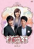逆転の女王 DVD-BOX 4 <完全版>