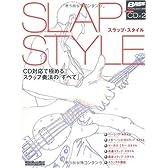ムック [ベースマガジン] スラップスタイル CD対応で極めるスラップ奏法の「すべて」 (CD2枚付) (リットーミュージック・ムック―ベース・マガジン)