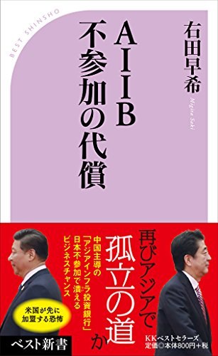 AIIB不参加の代償 (ベスト新書)