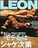LEON (レオン) 2011年 10月号 [雑誌]