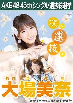 【大場美奈】 公式生写真 AKB48 翼はいらない 劇場盤特典