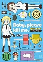 Baby,please kill me. 「キルミーベイベー」ファンブック&アンソロジーコミック (まんがタイムKRコミックス)