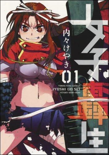 女子轟生 01 (ヤングキングコミックス)