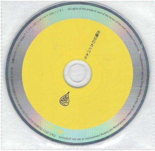 水曜日のカンパネラ demo7 8,209枚生産 店舗限定盤