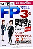FP技能士3級問題集&テキスト〈'14→'15年版〉