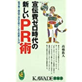 PR  KAWADE-