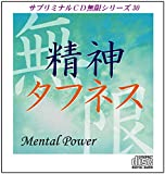 サブリミナルCD無限シリーズ30「精神タフネス?Mental Power」