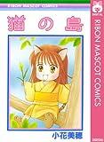 猫の島 (りぼんマスコットコミックスDIGITAL)