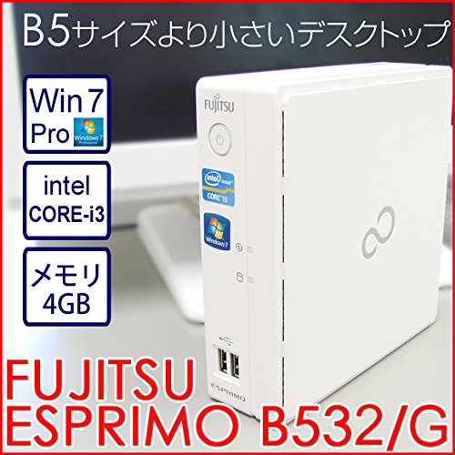富士通 デスクトップパソコン ESPRIMO B532/G (Win7 Pro SP1 32bit(8DG)/Core i3(2.80GHz)/メモリ 4GB(空き0)/HDD 320GB) 標準保証(1年間) FMVB01004 カスタマイズ