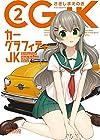 カーグラフィティJK (2) (MFコミックス アライブシリーズ)