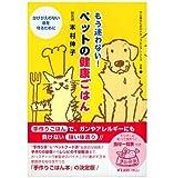 もう迷わない! ペットの健康ごはん (犬と猫のためのナチュラルケアシリーズ, 別冊1)